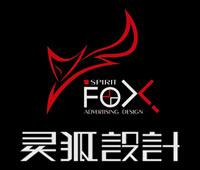 连云港灵狐企业形象设计有限公司